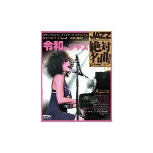 JAZZ絶対名曲コレクション 令和のジャズ|roudoku