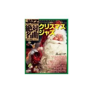JAZZ絶対名曲コレクション   3    クリスマス・ジャズ|roudoku