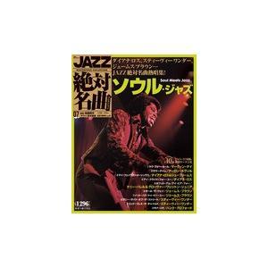 JAZZ絶対名曲コレクション   7   絶対名曲で聴くソウル・ジャズ|roudoku