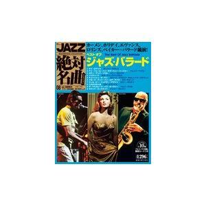 JAZZ絶対名曲コレクション ベスト・オブ・ジャズ・バラード|roudoku