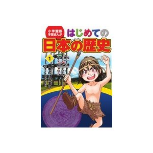はじめての日本の歴史 1 roudoku