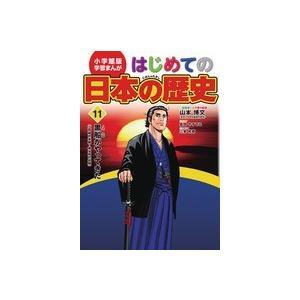 はじめての日本の歴史 11 roudoku
