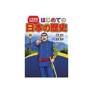 はじめての日本の歴史 12 roudoku