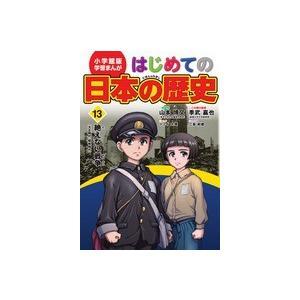 はじめての日本の歴史 13 roudoku