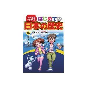はじめての日本の歴史 14 roudoku