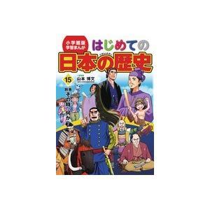 はじめての日本の歴史 15 roudoku