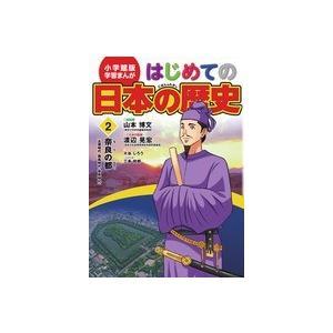 はじめての日本の歴史 2 roudoku