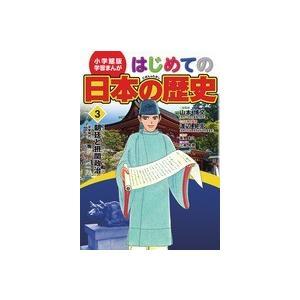 はじめての日本の歴史 3 roudoku