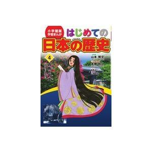 はじめての日本の歴史 4 roudoku