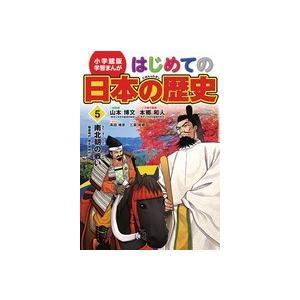 はじめての日本の歴史 5 roudoku