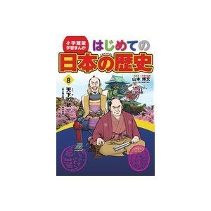 はじめての日本の歴史 8|roudoku