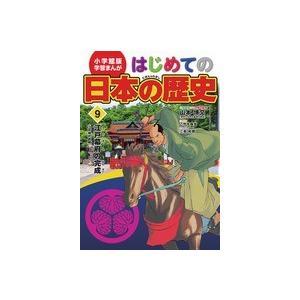 はじめての日本の歴史 9|roudoku