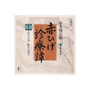 朗読CD赤ひげ診療譚 第一集山本周五郎/著 嵐圭史/朗読 3CD