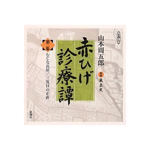 朗読CD赤ひげ診療譚 第二集山本周五郎/著 嵐圭史/朗読 3CD|roudoku