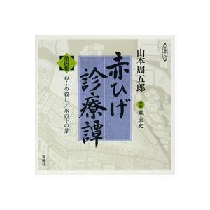 朗読CD赤ひげ診療譚 第四集山本周五郎/著 嵐圭史/朗読 3CD|roudoku