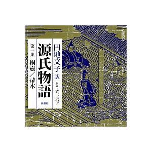 朗読CD源氏物語 第一集 桐壺/帚木円地文子訳 竹下景子朗読 3CD|roudoku
