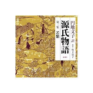 朗読CD源氏物語 第三集 若紫円地文子訳 竹下景子朗読 2CD|roudoku
