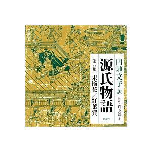 朗読CD源氏物語 第四集 末摘花/紅葉賀円地文子訳 竹下景子朗読 3CD|roudoku