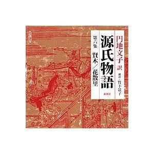 朗読CD源氏物語 第六集 賢木/花散里円地文子訳 竹下景子朗読 3CD|roudoku