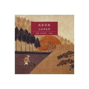 朗読CD武家草鞋山本周五郎原作 鈴木瑞穂朗読|roudoku
