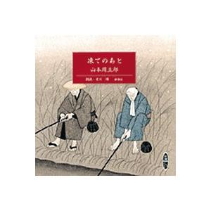 朗読CD 凍てのあと 山本周五郎 著 有川博 朗読|roudoku