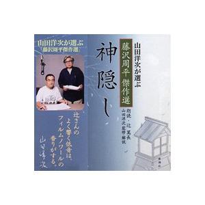 朗読CD 神隠し藤沢周平作山田洋次監修・解説辻萬長 朗読|roudoku