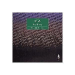 朗読CD 驟雨 吉行淳之介 原作 渡辺謙 朗読 |roudoku