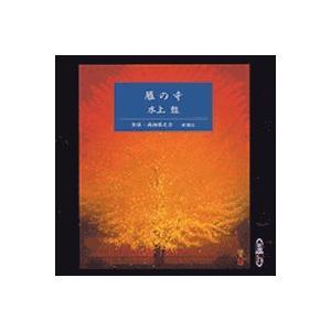 朗読CD 雁の寺 水上勉 原作 池畑慎之介 朗読|roudoku