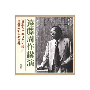 講演CD 遠藤周作 講演 2CD|roudoku