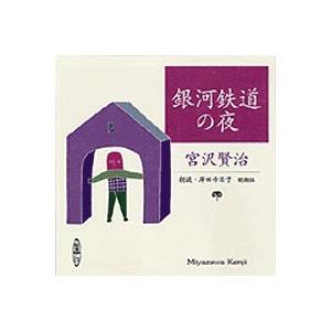 朗読CD 銀河鉄道の夜宮沢賢治 作 岸田今日子 朗読 roudoku