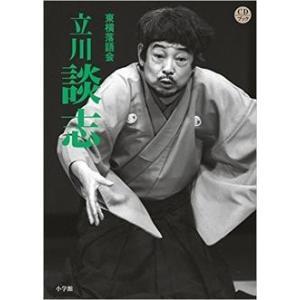 東横落語会 立川談志|roudoku