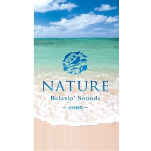 NATURE Relaxin Sounds〜心の休日〜|roudoku