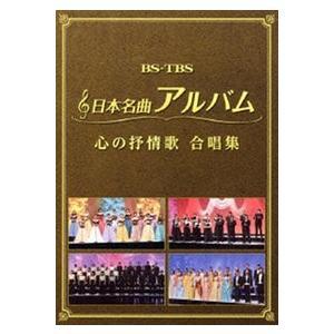 日本名曲アルバム 心の抒情歌 合唱集|roudoku