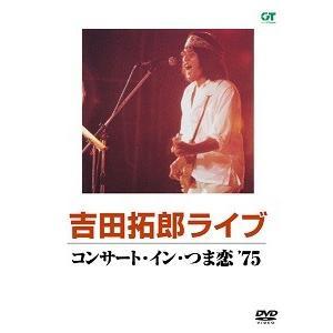 吉田 拓郎 コンサート・イン・つま恋 '75 roudoku
