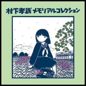 村下孝蔵メモリアルコレクション|roudoku