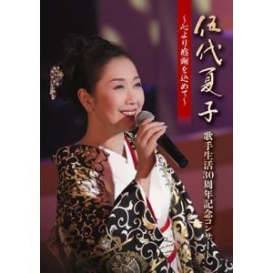 伍代夏子 歌手生活30周年記念コンサート 〜心より感謝を込めて〜|roudoku