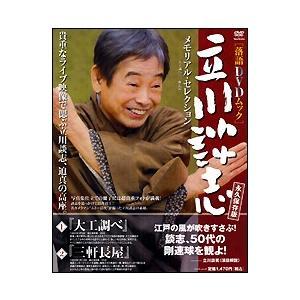 立川談志メモリアル・セレクション「大工調べ」「三軒長屋」|roudoku