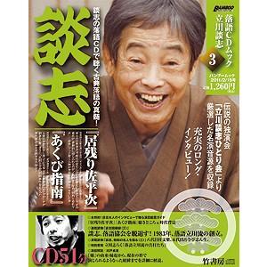 落語CDムック 立川談志 3|roudoku