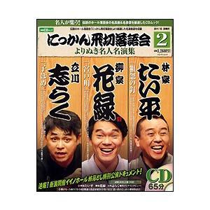 にっかん飛切落語会 よりぬき名人名演集 2|roudoku