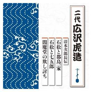 二代 広沢虎造 清水次郎長伝 TECR-1002|roudoku