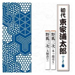 初代 東家浦太郎  野狐三次:木っ端売り / 大師詣でTECR-1011|roudoku