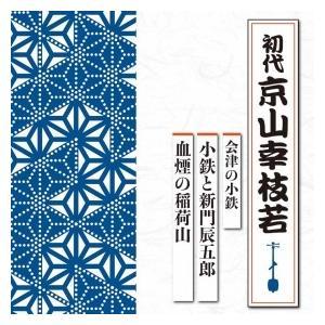 初代 京山幸枝若  会津の小鉄:小鉄と新門辰五郎 / 血煙の稲荷山TECR-1013|roudoku