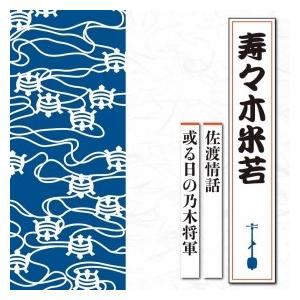 寿々木米若 佐渡情話 / 或る日の乃木将軍TECR-1005|roudoku
