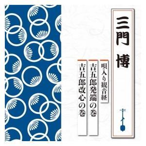 三門 博 唄入り観音経 TECR-1007 roudoku