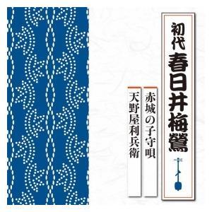 初代 春日井梅鶯 赤城の子守唄 / 天野屋利兵衛TECR-1008 roudoku