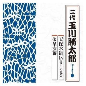 二代 玉川勝太郎 天保水滸伝(笹川の花会) / 俵星玄蕃 TECR-1009 roudoku