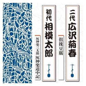 梅中軒鶯童  紀伊国屋文左衛門(紀文の船出) / 籠釣瓶百人斬TECR-1016 roudoku