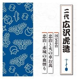 二代 広沢虎造 国定忠治:忠治と火の車お萬 / 忠治・赤城の血煙りTECR-1017 roudoku