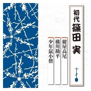 初代 篠田 実 紺屋高尾 / 横川勘平 / 少年鼠小僧 TECR-1019 roudoku