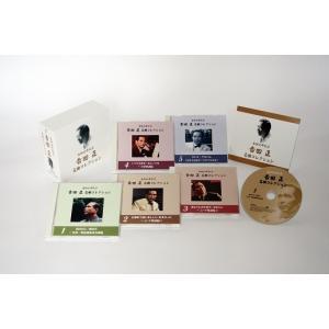 生誕90周年記念 吉田正名曲コレクション|roudoku
